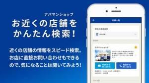 iPhone、iPadアプリ「賃貸・お部屋探しはアパマンショップ」のスクリーンショット 5枚目