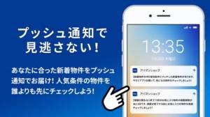 iPhone、iPadアプリ「賃貸・お部屋探しはアパマンショップ」のスクリーンショット 3枚目