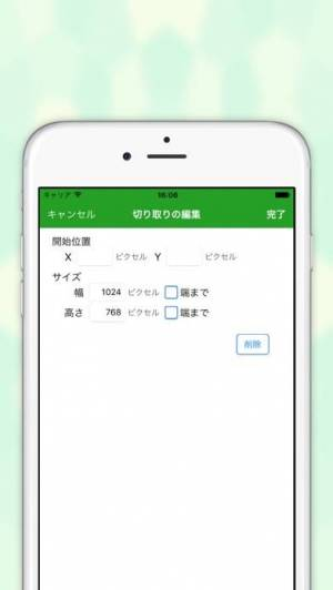 iPhone、iPadアプリ「EverClipper - 写真/画像を簡単リサイズ」のスクリーンショット 5枚目