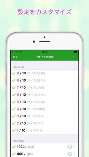 iPhone、iPadアプリ「EverClipper - 写真/画像を簡単リサイズ」のスクリーンショット 4枚目