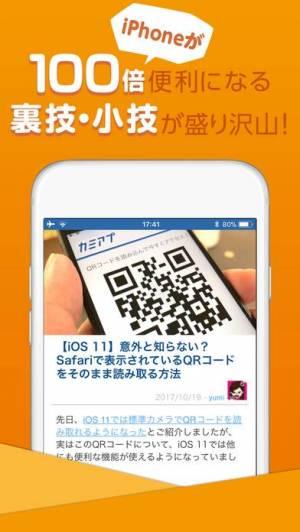 iPhone、iPadアプリ「カミアプ-最新ニュースやWebの話題をまとめてチェック!」のスクリーンショット 2枚目
