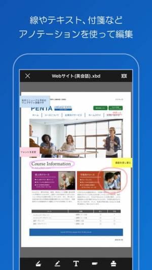 iPhone、iPadアプリ「DocuWorks Viewer Light」のスクリーンショット 3枚目
