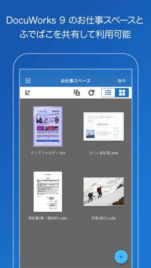 iPhone、iPadアプリ「DocuWorks Viewer Light」のスクリーンショット 5枚目