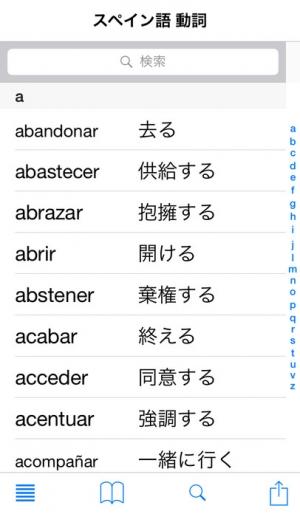 iPhone、iPadアプリ「スペイン語動詞活用 Lite」のスクリーンショット 1枚目