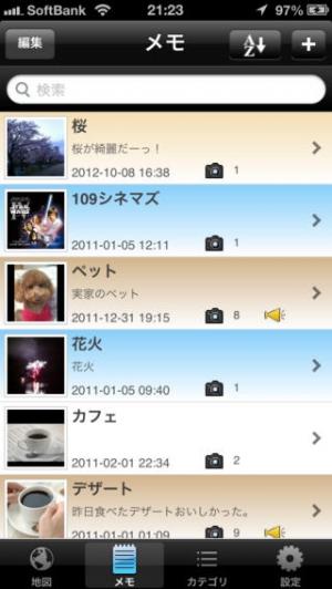 iPhone、iPadアプリ「地図メモ マプログくん」のスクリーンショット 4枚目
