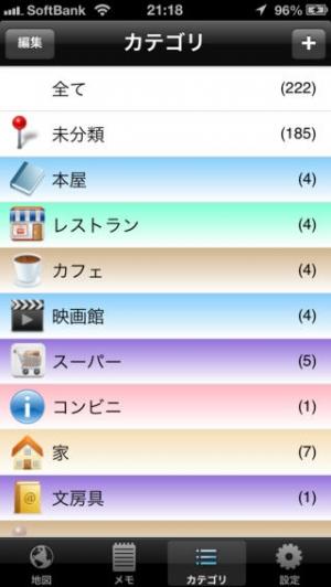 iPhone、iPadアプリ「地図メモ マプログくん」のスクリーンショット 3枚目