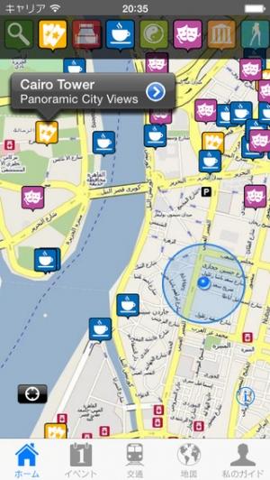 iPhone、iPadアプリ「カイロ 旅行ガイド」のスクリーンショット 1枚目