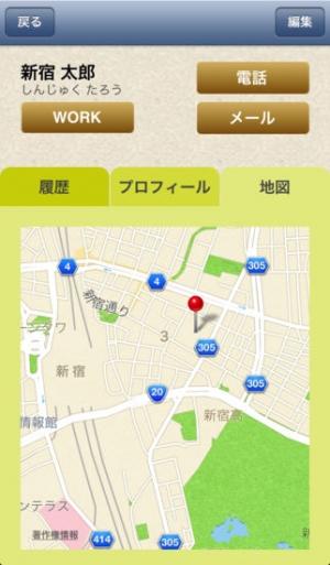 iPhone、iPadアプリ「おつきあい交友録〜iRelationship」のスクリーンショット 3枚目