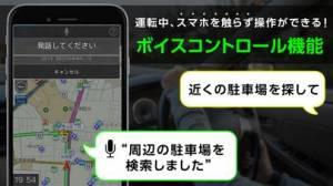 iPhone、iPadアプリ「ドライブサポーター by NAVITIME (カーナビ)」のスクリーンショット 2枚目