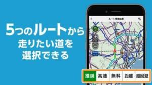 iPhone、iPadアプリ「ドライブサポーター by NAVITIME (カーナビ)」のスクリーンショット 1枚目
