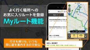 iPhone、iPadアプリ「ドライブサポーター by NAVITIME (カーナビ)」のスクリーンショット 3枚目