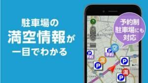 iPhone、iPadアプリ「ドライブサポーター by NAVITIME (カーナビ)」のスクリーンショット 4枚目