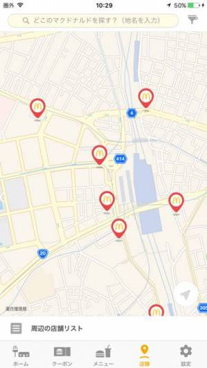 iPhone、iPadアプリ「マクドナルド - McDonald's Japan」のスクリーンショット 4枚目