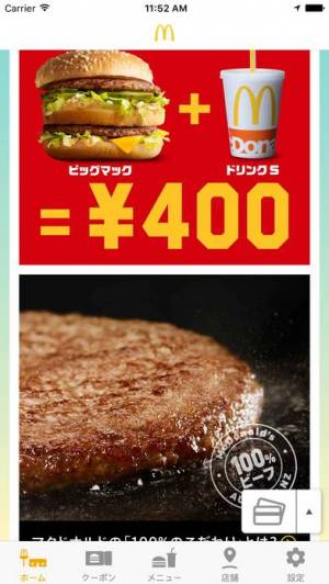 iPhone、iPadアプリ「マクドナルド - McDonald's Japan」のスクリーンショット 2枚目