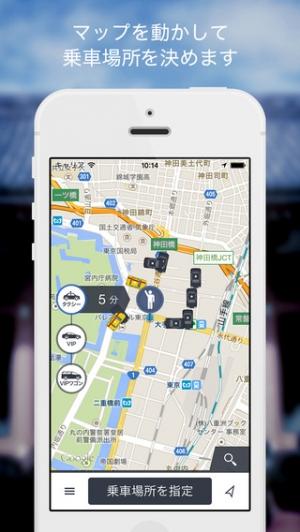iPhone、iPadアプリ「日本交通タクシー配車」のスクリーンショット 1枚目