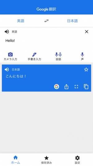 iPhone、iPadアプリ「Google 翻訳」のスクリーンショット 4枚目