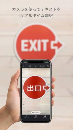 iPhone、iPadアプリ「Google 翻訳」のスクリーンショット 1枚目