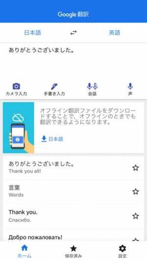 iPhone、iPadアプリ「Google 翻訳」のスクリーンショット 2枚目
