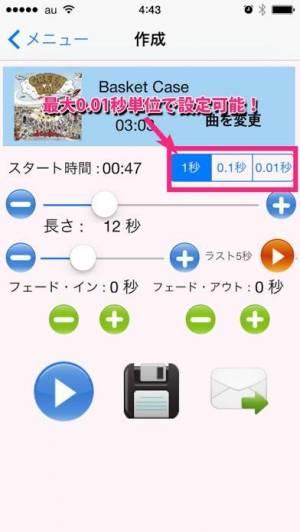 iPhone、iPadアプリ「着信音M!」のスクリーンショット 1枚目