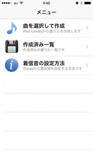 iPhone、iPadアプリ「着信音M!」のスクリーンショット 3枚目
