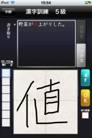 iPhone、iPadアプリ「漢検 あなたは何級?for iPhone」のスクリーンショット 2枚目