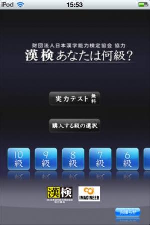 iPhone、iPadアプリ「漢検 あなたは何級?for iPhone」のスクリーンショット 1枚目