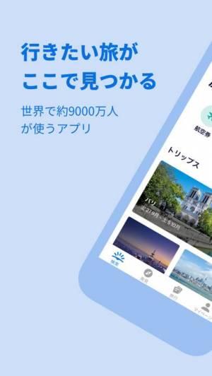 iPhone、iPadアプリ「Skyscanner (スカイスキャナー) 格安航空券検索」のスクリーンショット 1枚目