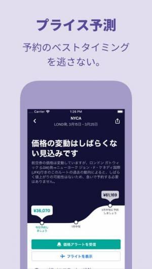 iPhone、iPadアプリ「Skyscanner (スカイスキャナー) 格安航空券検索」のスクリーンショット 4枚目