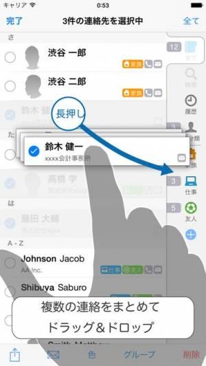 iPhone、iPadアプリ「連絡先+」のスクリーンショット 3枚目