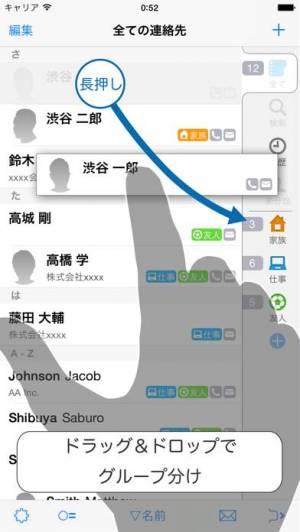 iPhone、iPadアプリ「連絡先+」のスクリーンショット 2枚目