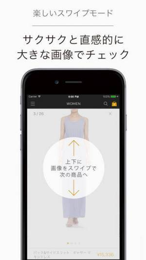 iPhone、iPadアプリ「ファッション通販 ギルト」のスクリーンショット 3枚目