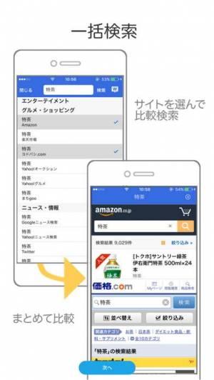 iPhone、iPadアプリ「Jetrun WEBブラウザ / スマートな検索をあなたへ」のスクリーンショット 1枚目