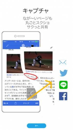 iPhone、iPadアプリ「Jetrun WEBブラウザ / スマートな検索をあなたへ」のスクリーンショット 2枚目