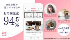 iPhone、iPadアプリ「OZmall(オズモール)-レストランやサロン予約&おでかけ」のスクリーンショット 1枚目