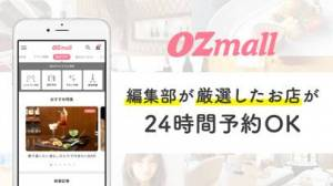 iPhone、iPadアプリ「OZmall(オズモール) - レストランやサロンを簡単予約」のスクリーンショット 1枚目