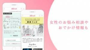 iPhone、iPadアプリ「OZmall(オズモール)-レストランやサロン予約&おでかけ」のスクリーンショット 5枚目