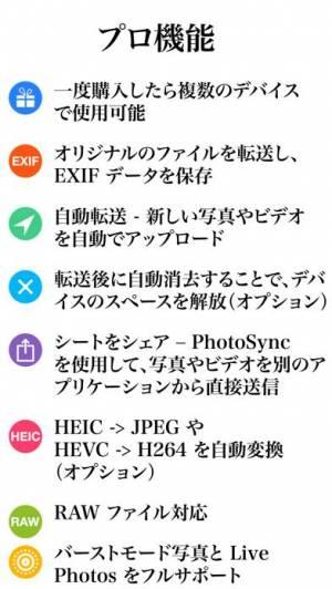iPhone、iPadアプリ「PhotoSync - 写真やビデオの転送とバックアップ」のスクリーンショット 5枚目