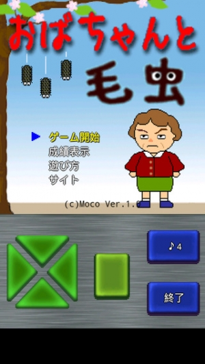 iPhone、iPadアプリ「おばちゃんと毛虫」のスクリーンショット 1枚目