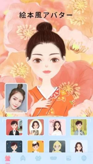iPhone、iPadアプリ「Meitu-美顔自撮り!写真編集&加工」のスクリーンショット 2枚目