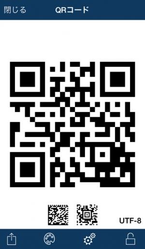 iPhone、iPadアプリ「Qrafter - QRコードとバーコードの読み取りと作成アプリ」のスクリーンショット 5枚目