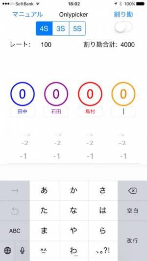 iPhone、iPadアプリ「Onlypicker」のスクリーンショット 3枚目