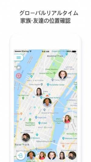 iPhone、iPadアプリ「iシェアリング - GPS 位置情報アプリ 友達を探す 追跡」のスクリーンショット 1枚目