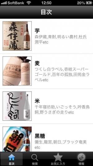 iPhone、iPadアプリ「焼酎手帳」のスクリーンショット 2枚目