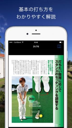 """iPhone、iPadアプリ「""""動画付き"""" 内藤 雄士の必ず上手くなるゴルフ練習法」のスクリーンショット 2枚目"""