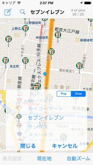 iPhone、iPadアプリ「コンビニマップ」のスクリーンショット 3枚目