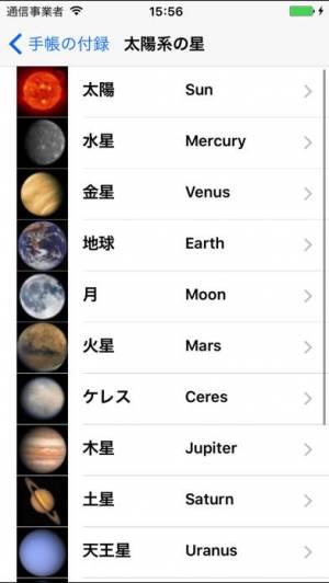 iPhone、iPadアプリ「手帳の付録 Lite」のスクリーンショット 2枚目