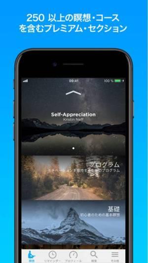 iPhone、iPadアプリ「マインドフルネス・アプリ」のスクリーンショット 3枚目