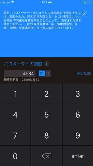 iPhone、iPadアプリ「高度計+」のスクリーンショット 2枚目