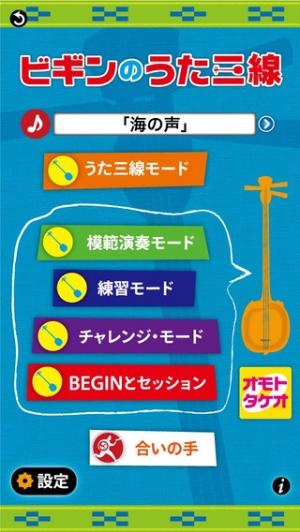 iPhone、iPadアプリ「ビギンのうた三線」のスクリーンショット 3枚目
