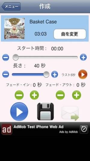 iPhone、iPadアプリ「着信音M! Lite」のスクリーンショット 1枚目